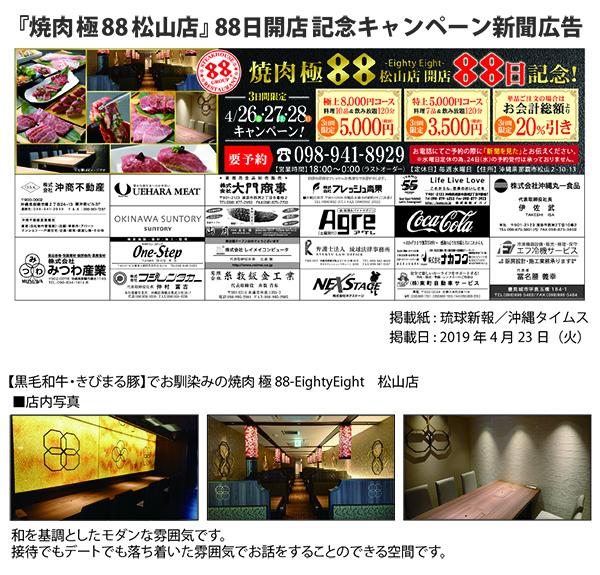 88新聞協賛_HP