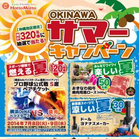 ほっともっと沖縄地区