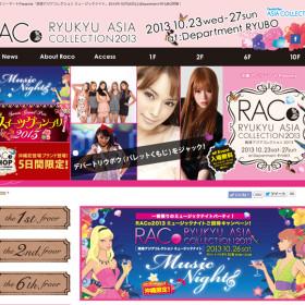 琉球アジアコレクション2013