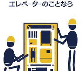 沖縄県エレベーター保守事業協同組