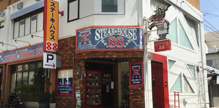 ステーキハウス88様店舗外観の写真
