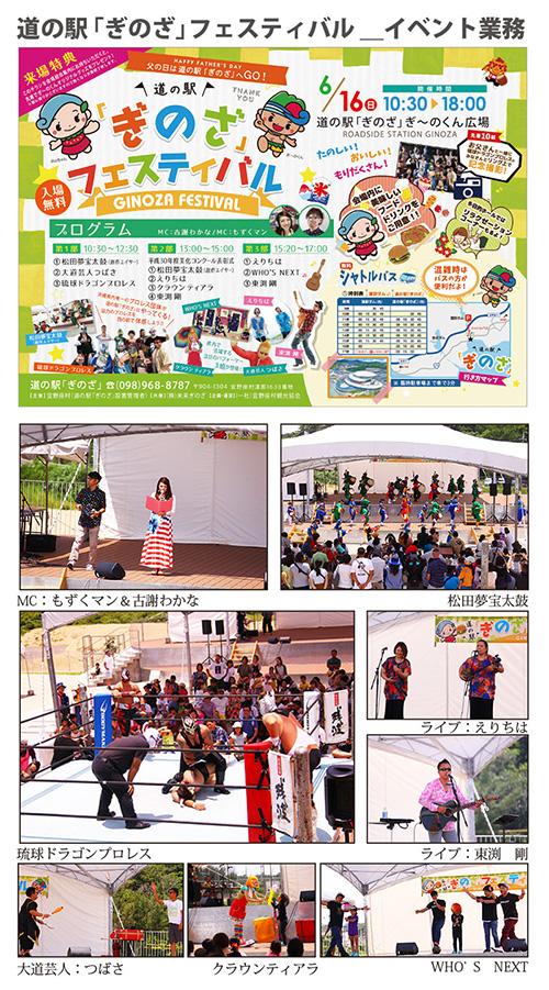ぎのざフェスティバル